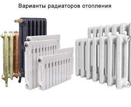 Варианты батарей