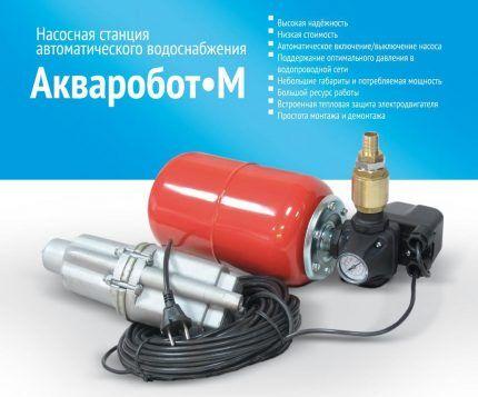 Насосная станция АКВАРОБОТ М
