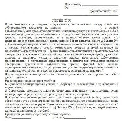 Перечень документов, прилагаемых к претензии в связи