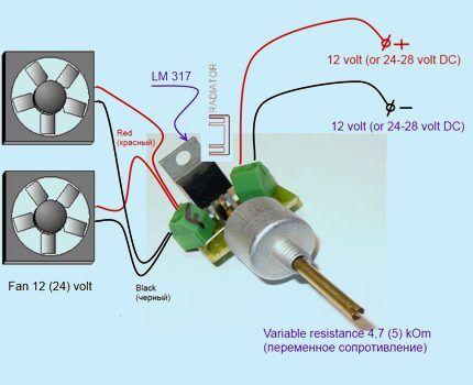 контроллер, управляющий 2-мя вентиляторами