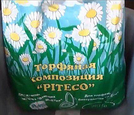 Торфяной наполнитель Piteco
