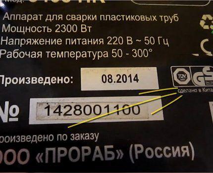 Мощность прибора указана на самом приборе