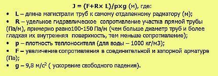 Формула расчета общего гидравлического сопротивления