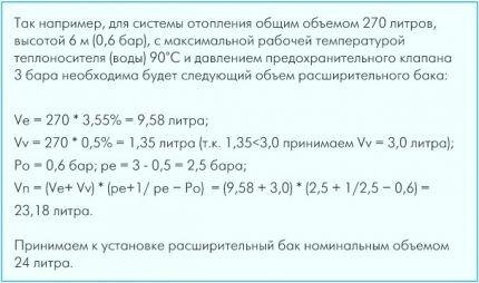 Пример расчета объема расширительного бачка