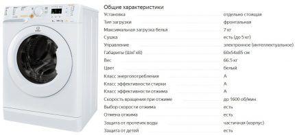 Внешний вид Indesit XWDA 751680X