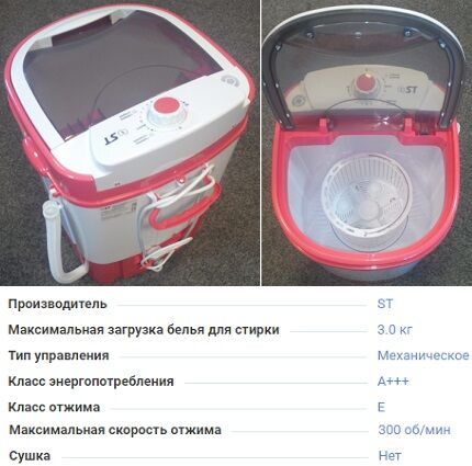 Стиралка с центрифугой ST 22-30-03