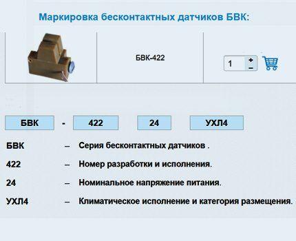 Пример маркировки изделий от АС Энергия