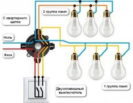 Подключение двух групп ламп