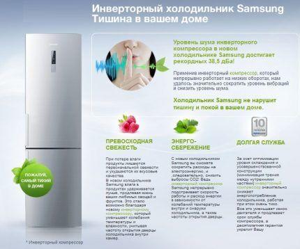 Тихая работа инверторных холодильников