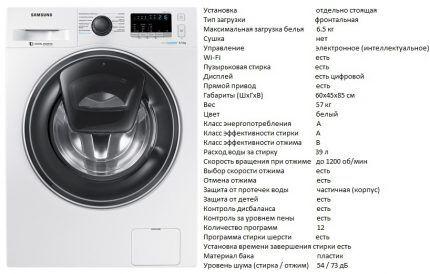 Машинка стиральная Самсунг WW65K42E00W