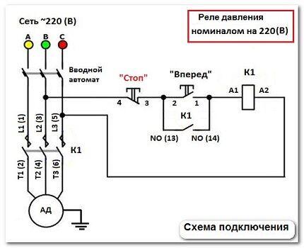 Схема подключения реле на 220 В