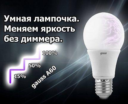 Лампа с пошаговым диммированием