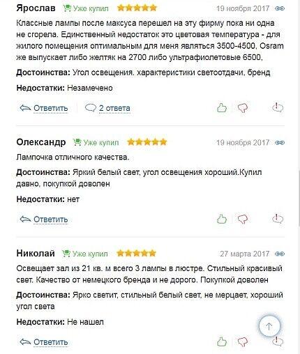Reviews Osram lamps