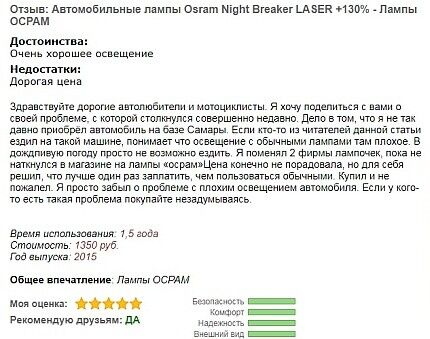 Reviews motorists about lamps Osram