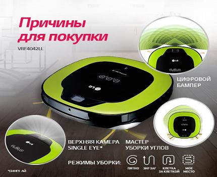 Причины покупки робота-пылесоса LG VR4042LL