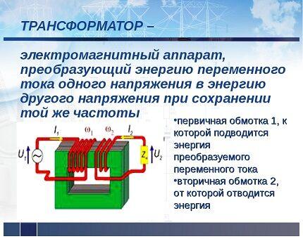 Трансформатор УЗО