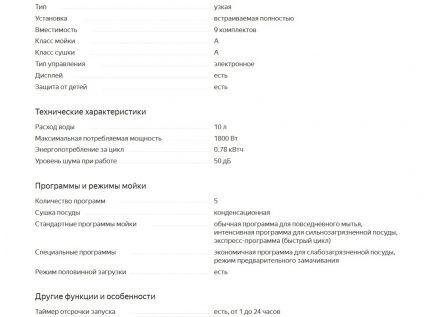 Характеристики Samsung DW50K4030BB