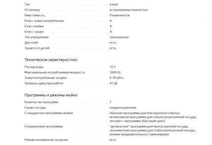 Характеристики Samsung DW50K4050BB