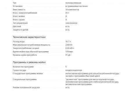 Характеристики Samsung DW60J9960US