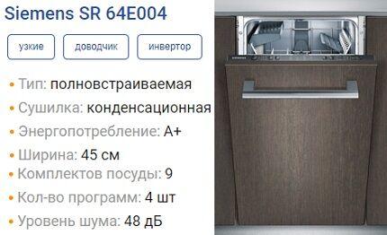 Характеристики SR64E004