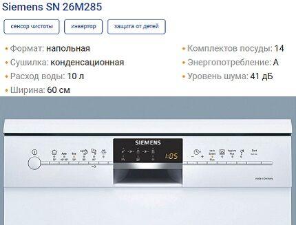 Характеристики SN26M285