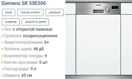 Характеристики SR55E506