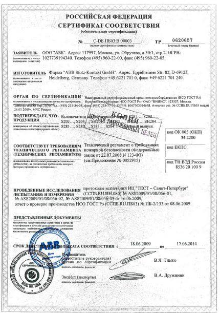 Сертификат соответствия УЗО
