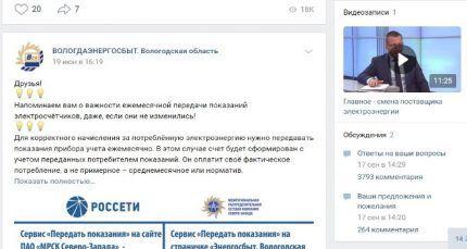 """Группа Энергосбыта """"В Контакте"""""""