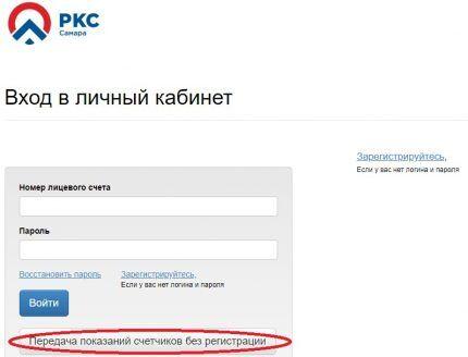 Передача показаний без регистрации