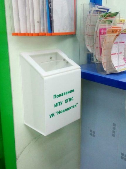 Ящик для сбора показаний водомеров