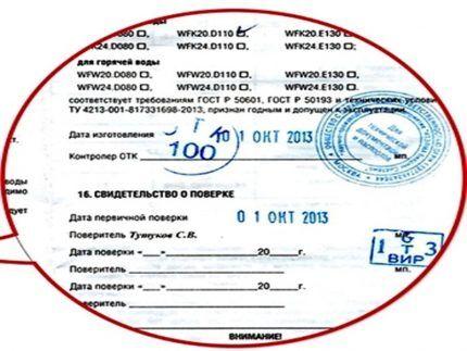 Технический паспорт водомера