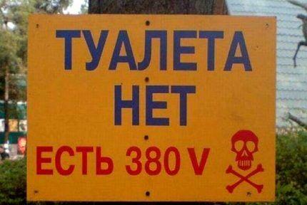 Предупреждающий плакат 380 В