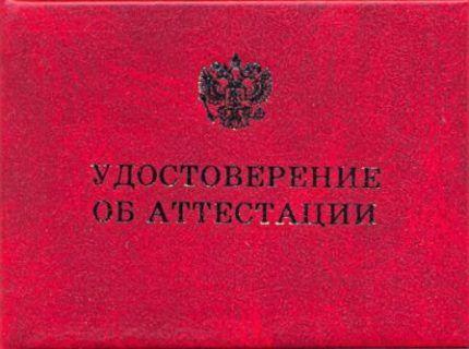 Удостоверение об аттестации