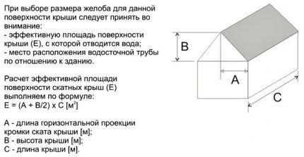 Расчетная формула для определения площади