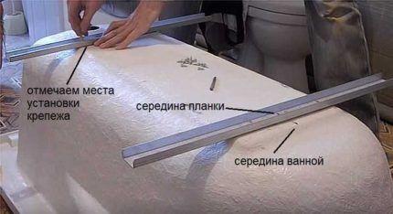 Разметка ванны под ножки