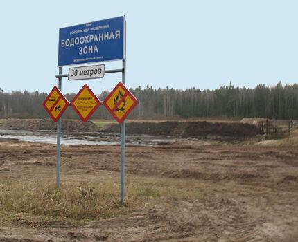Обозначение водоохранной зоны предупреждающими табличками