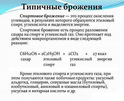 Формула процесса спиртового брожения