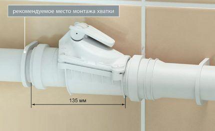 Вариант подключения к пластиковому трубопроводу