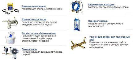 материалы для муфтовой сварки