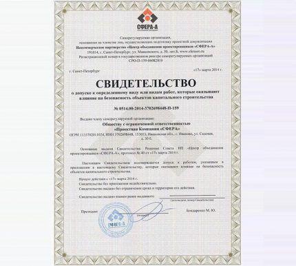 Сертификат на разработку проекта газификации дома