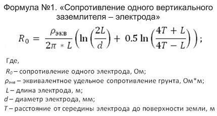 Формула для сопротивления 1 электрода