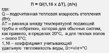 Формула определения производительности циркуляционного насоса
