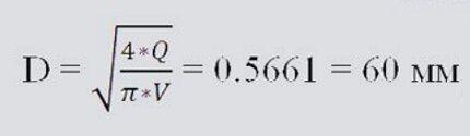 Формула расчёта гидрострелки