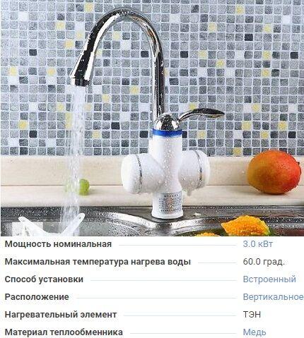 Водонагреватель Rapid
