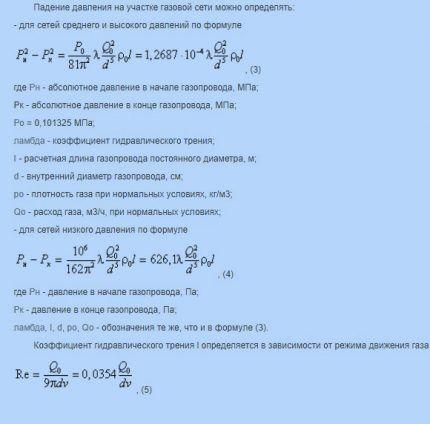 Расчет с помощью формул