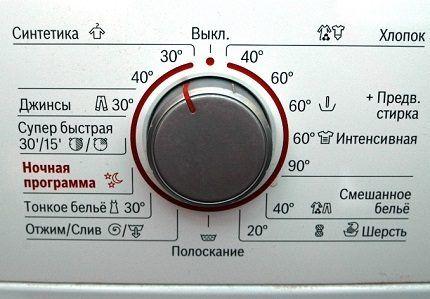 Режимы работы стиральной машинки
