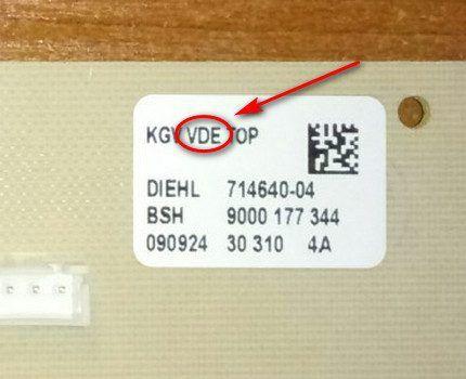 Маркировка VDE на холодильниках Бош