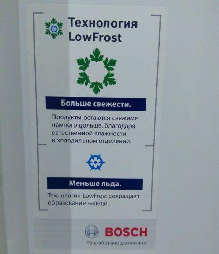 Система Low Frost в холодильнике Бош