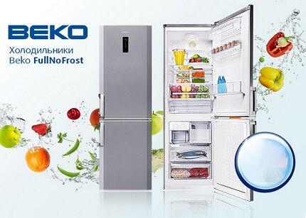 Виды холодильного оборудования марки Беко