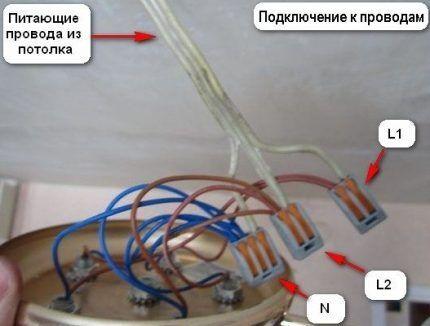 Подключенная люстра